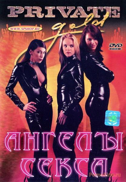 Private Gold 65 - Sex Angels / Ангелы Секса (2004) DVDRip, RUS