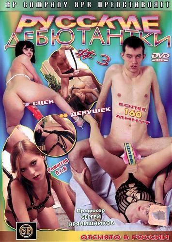 Русские дебютантки 3 [2007] DVDRip