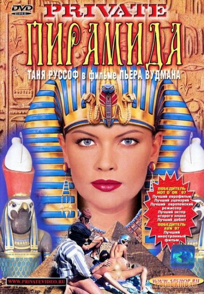 Private Gold 11 - The Pyramid [1996] DVDRip+DVD5