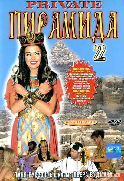 Private Gold 12 - The Pyramid 2 / Пирамида 2 [1996] DVDRip