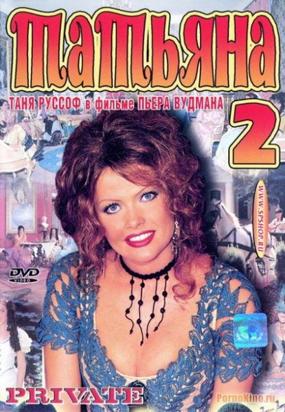 Private Gold 27 - Tatiana 2 / ������� 2 [1998] DVDRip