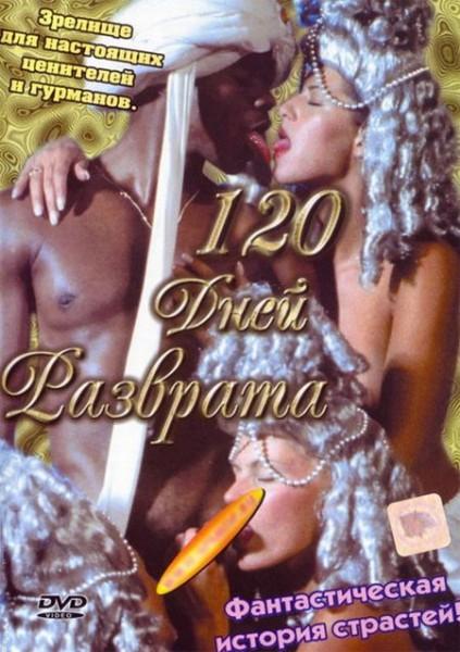 120 дней разврата [1997] DVD5 RUS