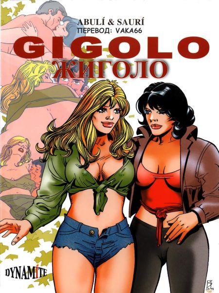 Жиголо / Gigolo
