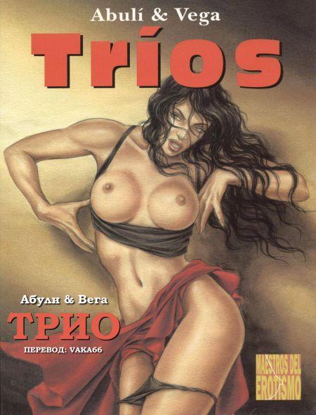 Трио / Trios