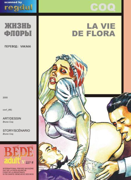 Жизнь Флоры / La vie de Flora