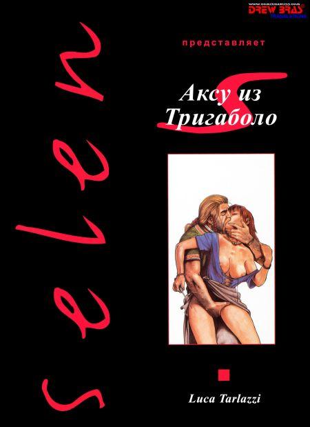 Аксу из Тригаболо / Axu il Trigabolo