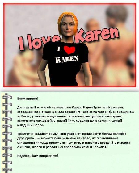 Я Люблю Карен 1 / I Love Karen 1