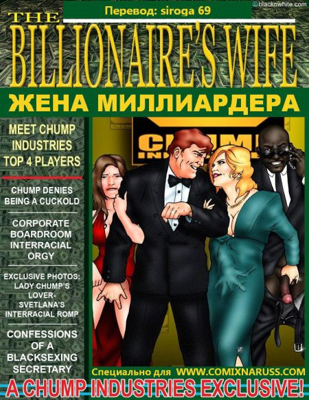 Жена миллиардера / Billionaires Wife