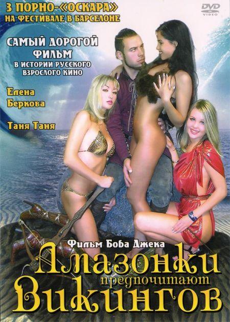 porno-amazonki-vikingi