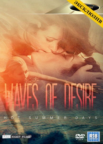 Waves Of Desire: Hot Summer Days (2013/DVDRip)