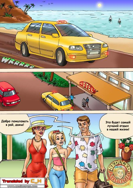 Развратная Аманда - Карибские каникулы