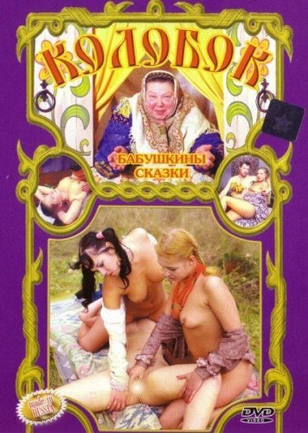 Бабушкины сказки. Колобок / Grannie's Tales. Kolobok [2002] DVDRip