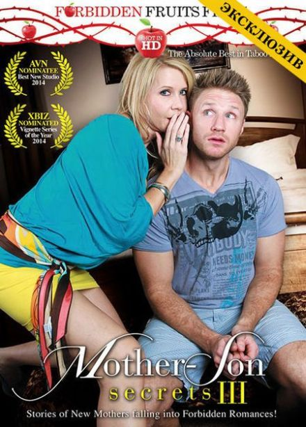 Mother-Son Secrets 3 [2014] DVDRip
