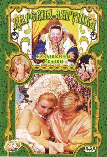 Бабушкины сказки. Царевна лягушка [2003] DVDRip