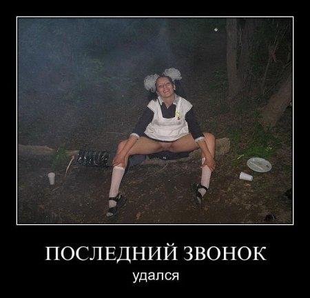 Демотиваторы про девушек 2014 (Выпускницы!)