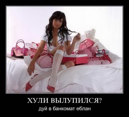 Демотиваторы про девушек 2014 (Часть 73)