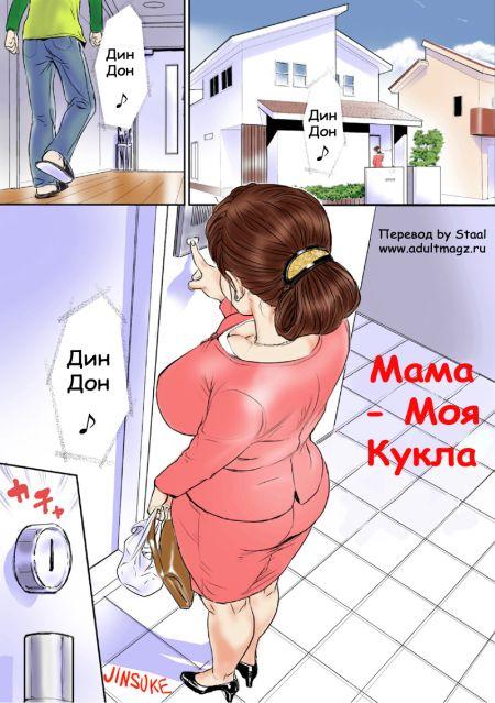 Мама - моя кукла