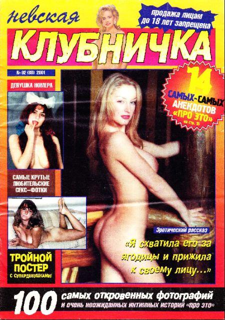 Невская клубничка № 2 (2001)