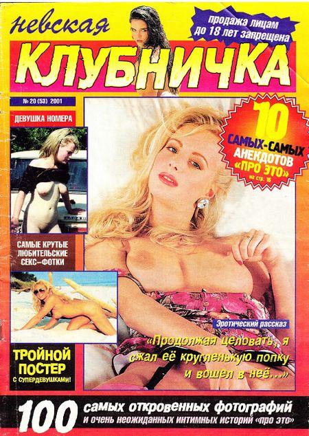 Невская клубничка № 20 (2001)