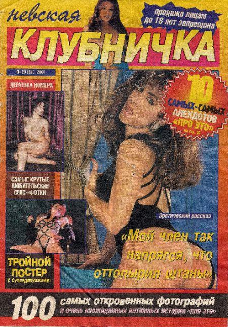 Невская клубничка № 28 (2001)