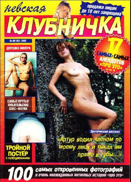Невская клубничка № 6 (2002)