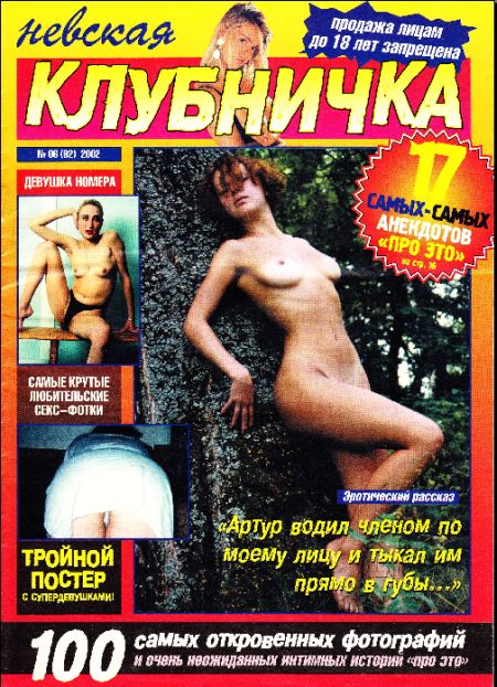 ������� ��������� � 6 (2002)