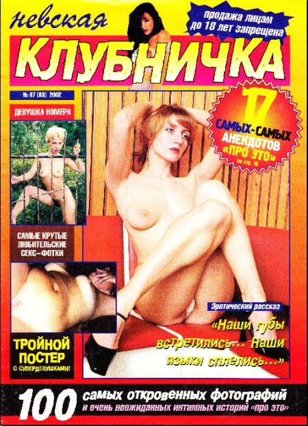 Невская клубничка №07 (93) 2002