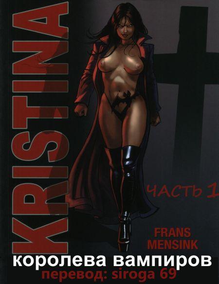 Кристина - Королева Вампиров 1-2