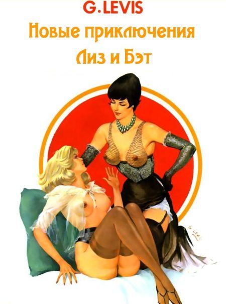 Новые приключения Лиз и Бэт
