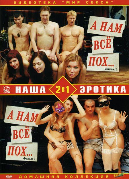 А нам все пох..1 [2009] DVDRip