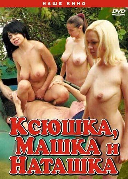 Ксюшка, Машка и Наташка [2010] DVDRip