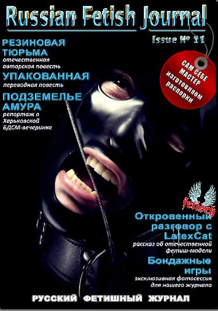 Russian Fetish Journal № 11 (2010)