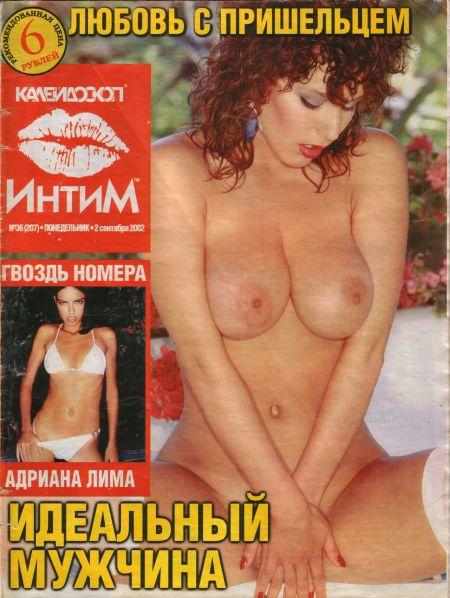 Интим № 36 (207) 2002