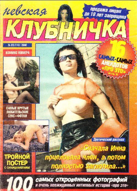 Невская клубничка №24 (110) 2002