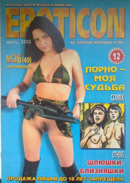 Eroticon №26 (49) (2002)