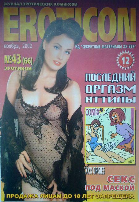 elektronniy-porno-zhurnal