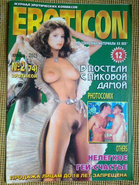 Eroticon №02 (74) (2003)