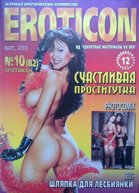 Eroticon №10 (82) (2003)