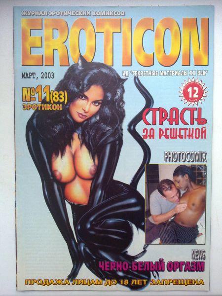 Eroticon №11 (83) (2003)