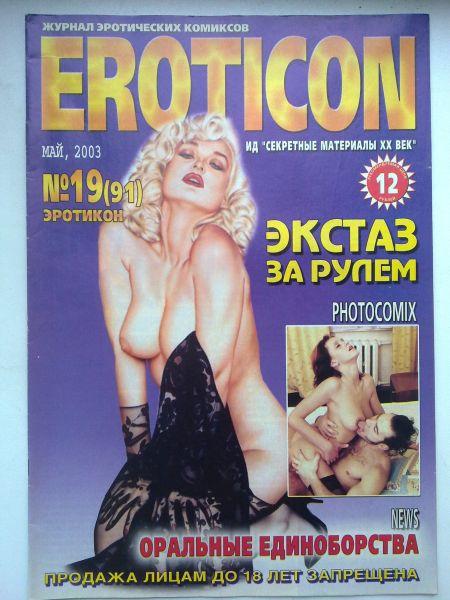 Eroticon №19 (91) (2003)