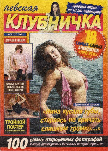 Невская клубничка №36 (122) 2002