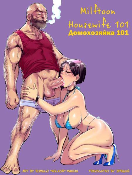 Домохозяйка 101