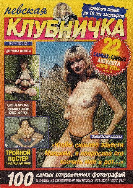 Невская клубничка №37 (123) 2002
