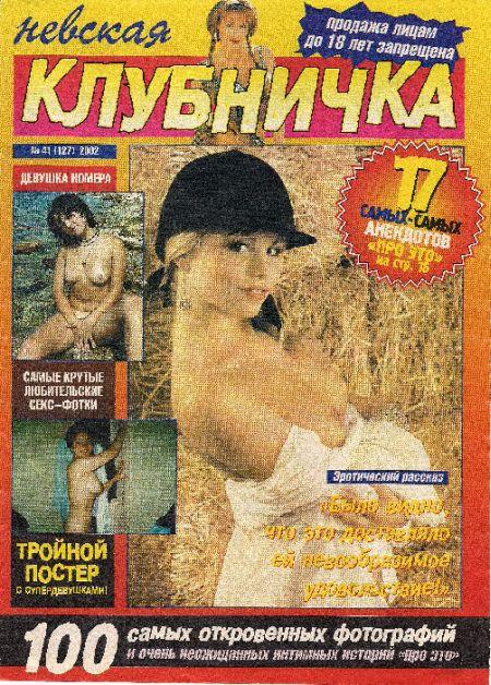 Невская клубничка №41 (127) 2002