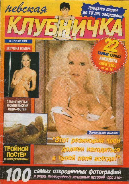 Невская клубничка №47 (133) 2002