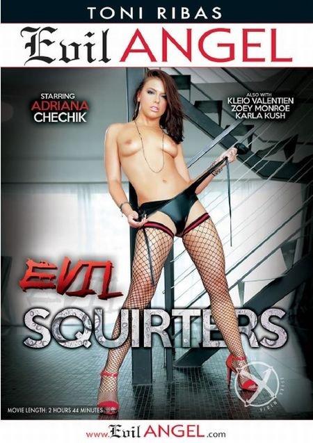 Evil Squirters / Порочные Сквирты (2015)