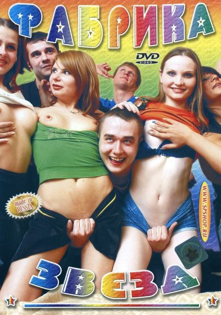 Фабрика звезд 1-2 [2005] DVDRip