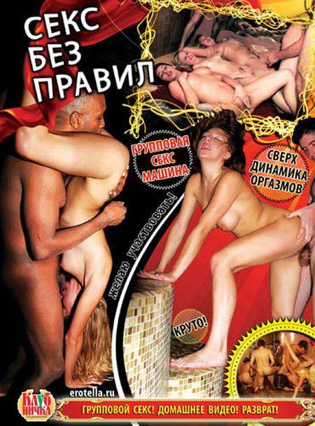 Секс без правил [2009] DVDRip