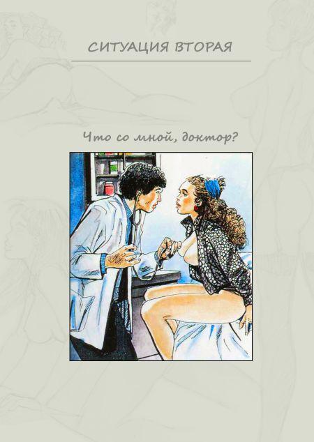 Что со мной, доктор?