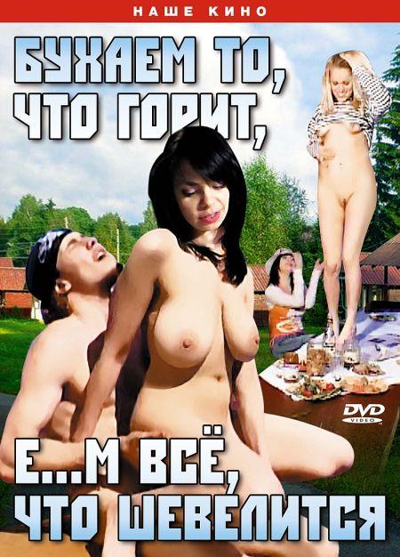 смотреть бесплатно фильмы новинки русское порно